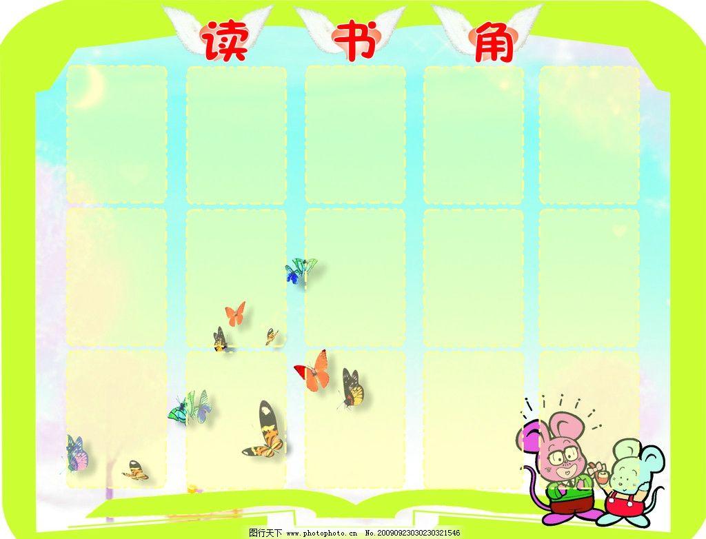 读书角 蝴蝶 卡通 花 翅膀 展板模板 广告设计 矢量 cdr