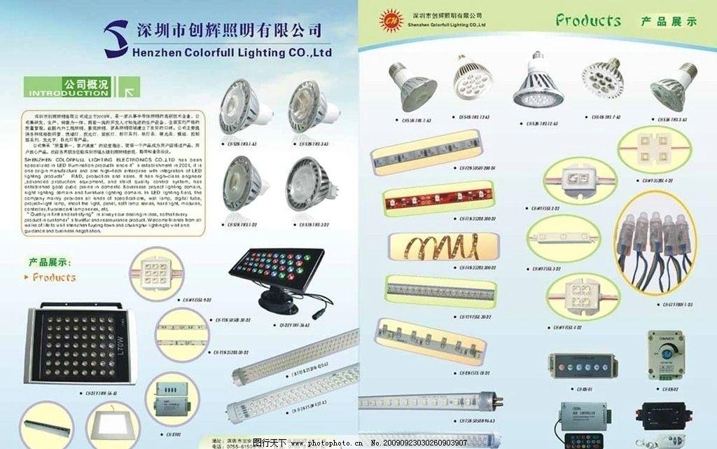企业产品宣传画册图片