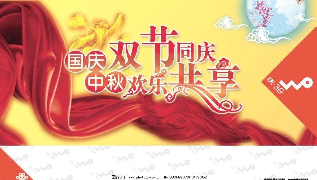 联通双节广告 沃 国庆 中秋 红绸 嫦娥 月宫 云彩 欢乐 共享 国内广告