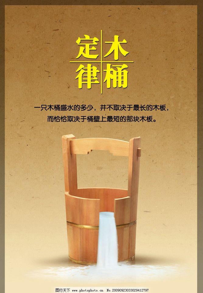 psd 木制水桶
