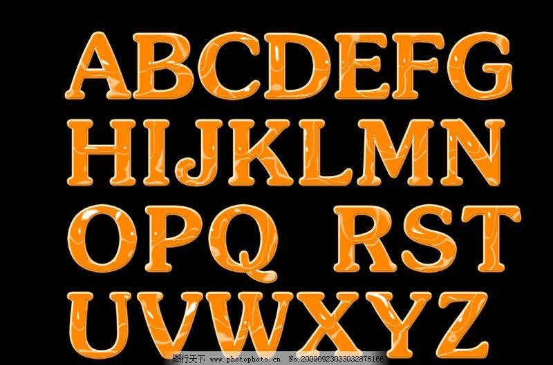 英文字母 塑料文字字母 艺术字母 立体字母 字母效果 数字 步骤很详细