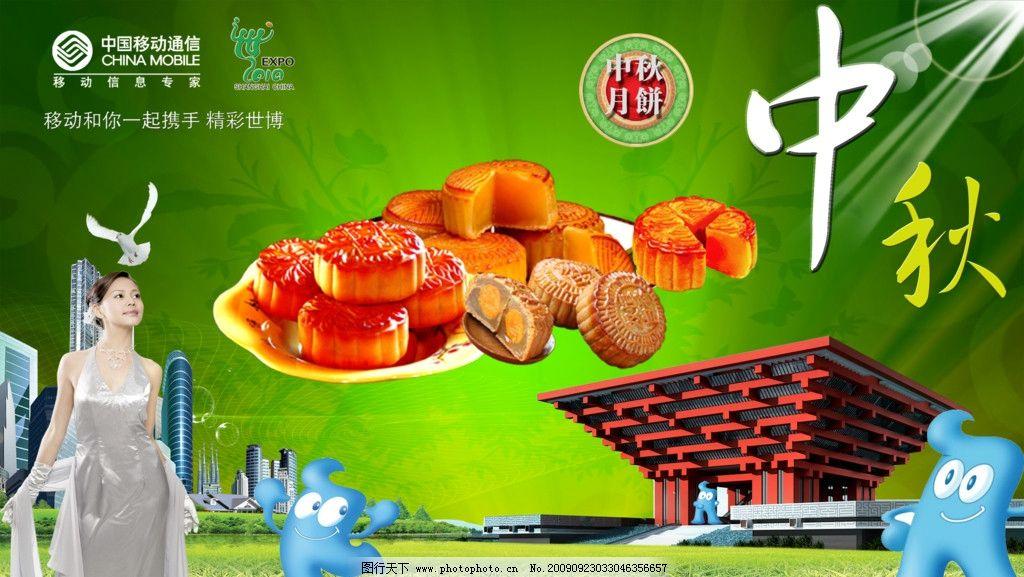 中国移动中秋广告图片