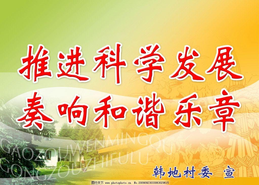 新农村建设宣传标语图片