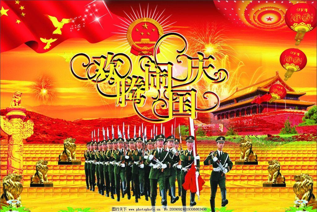 国庆节 节日 喜庆 天安门 党微 国旗 烟花 灯笼 柱子 金柱子 金黄色