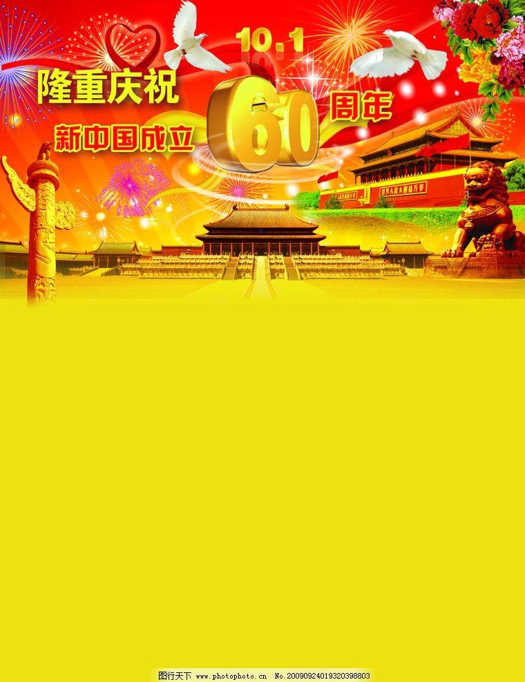 国庆节5年纥�.[P_国庆节快乐图片