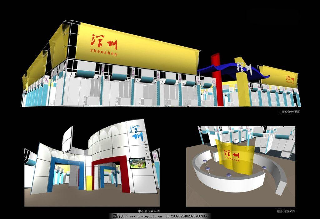 会展 展位 展览设计 环境设计 100dpi jpg