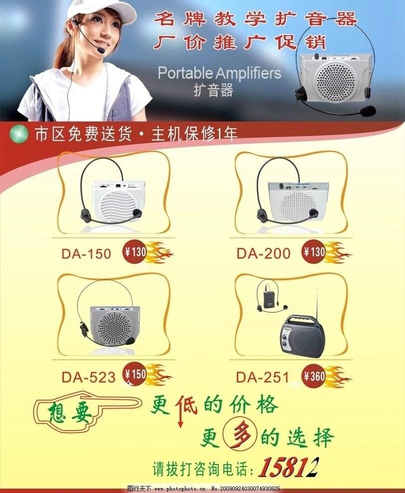 扩音器海报 促销 价格 海报设计 广告设计 矢量