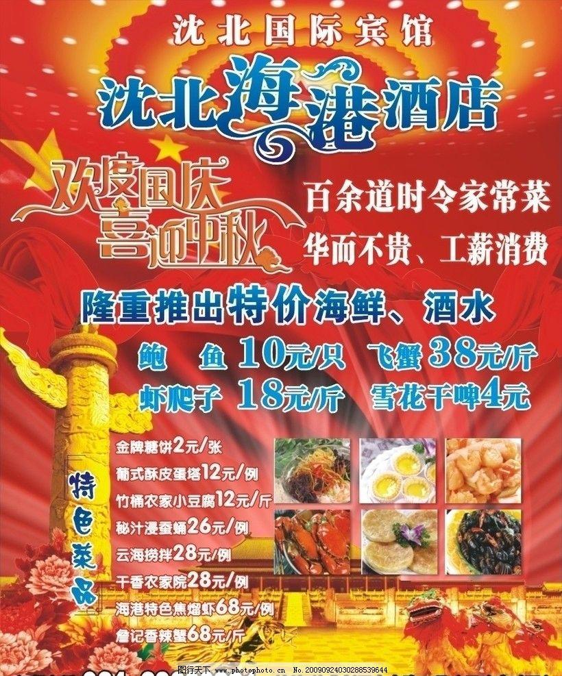 海港酒店 饭店 宾馆 餐饮 广告 宣传单 海报 背景 国庆 十一