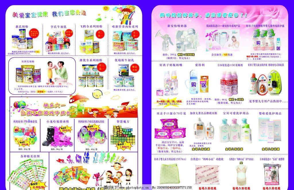 孕婴产品宣传页图片_展板模板