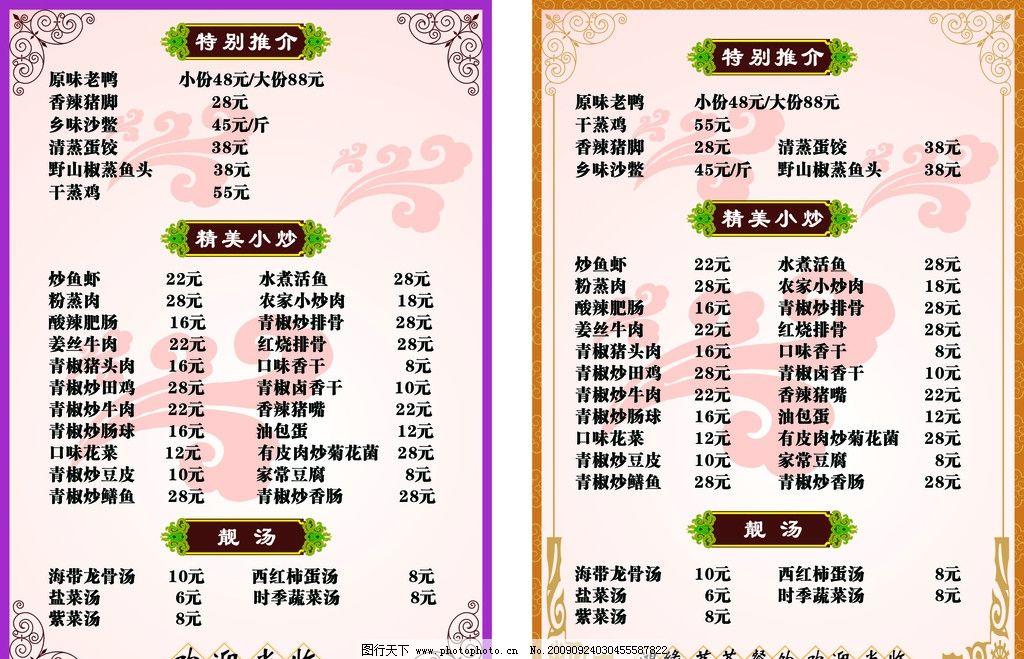 鸿缘名茶餐饮菜单 蝴蝶 花纹 祥云 边框 文字 菜单菜谱 广告设计 矢量