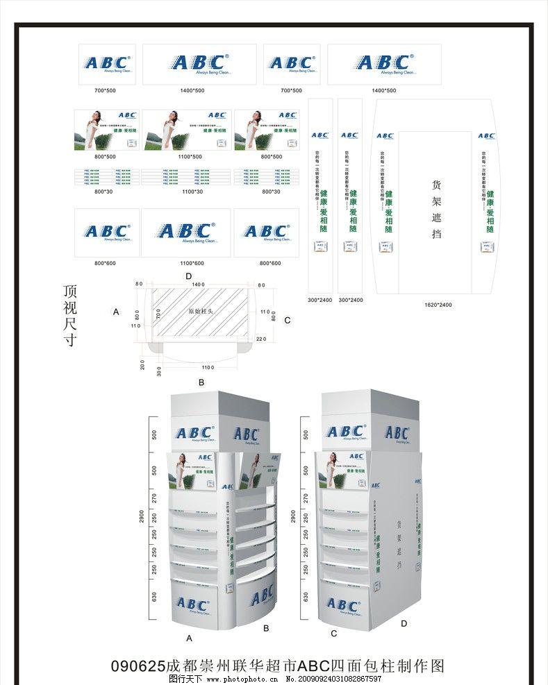 abc商场包柱设计图片