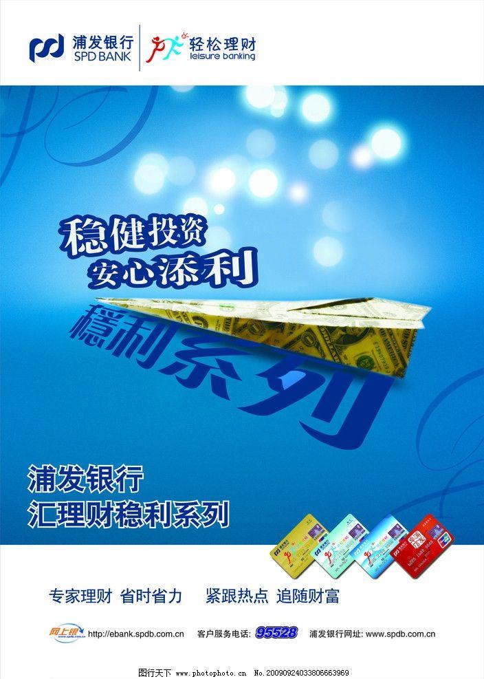 浦发银行汇理财宣传海报图片