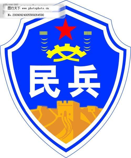 民兵标志 民兵标志免费下载 公共标识标记 矢量图 民兵标志长城五角星