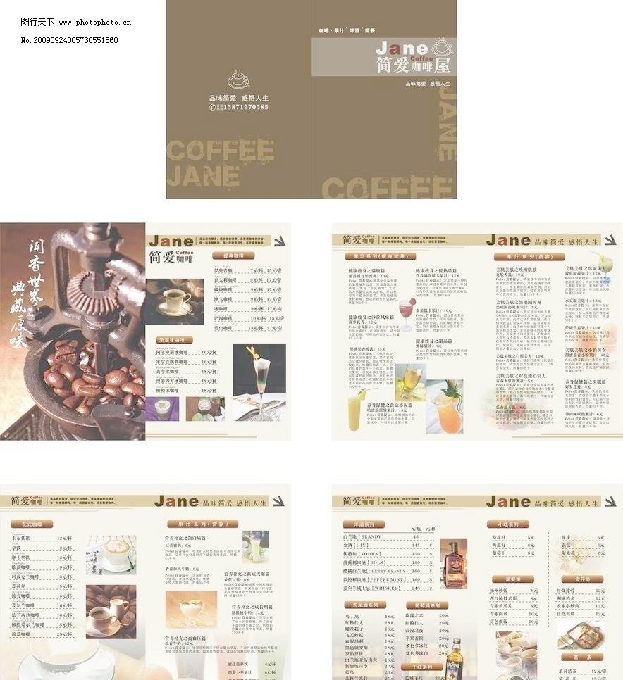 简爱咖啡屋 菜单菜谱 广告设计 果汁 花式咖啡 鸡尾酒 简餐 咖啡豆