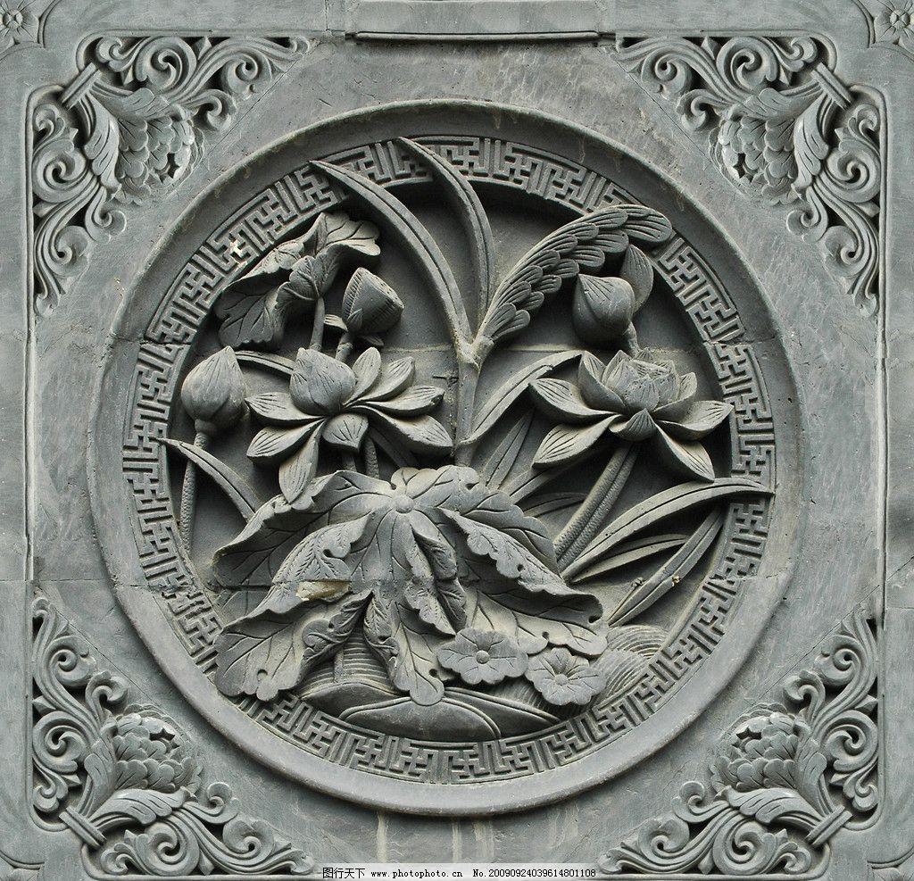 石雕花卉 荷花 壁画 墙壁雕塑 传统纹样 中式底纹 石刻 角纹 建筑园林