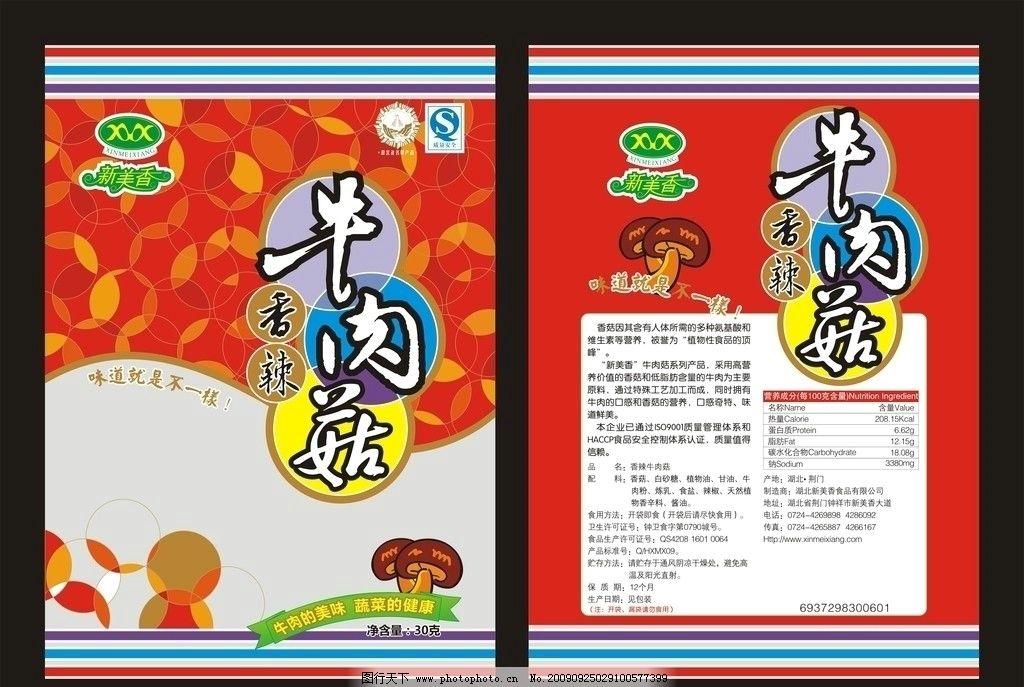 牛肉蘑菇 食品包装 圆圈 牛肉菇 条纹 包装袋 新美香 包装设计 广告