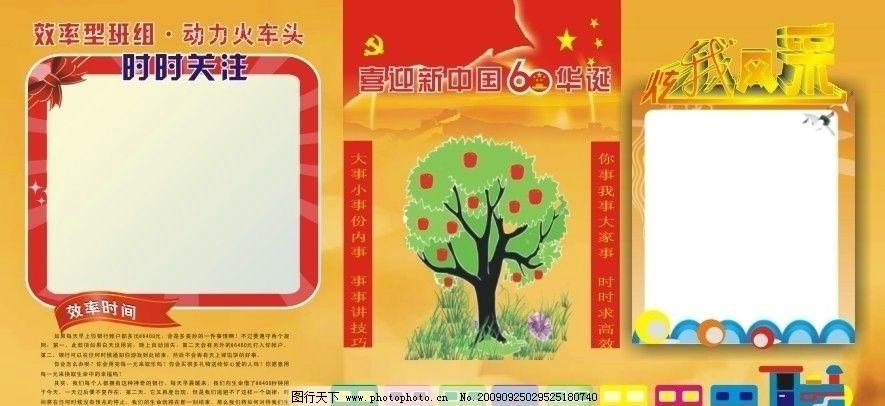 广告设计 设计案例  企业展板 国庆60周年 目标果树 动力火车 花边