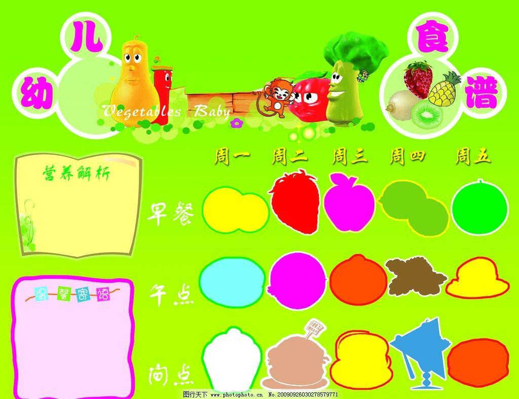幼儿食谱 幼儿园 蔬菜 边框 水果 展板模板 广告设计模板 源文件 60