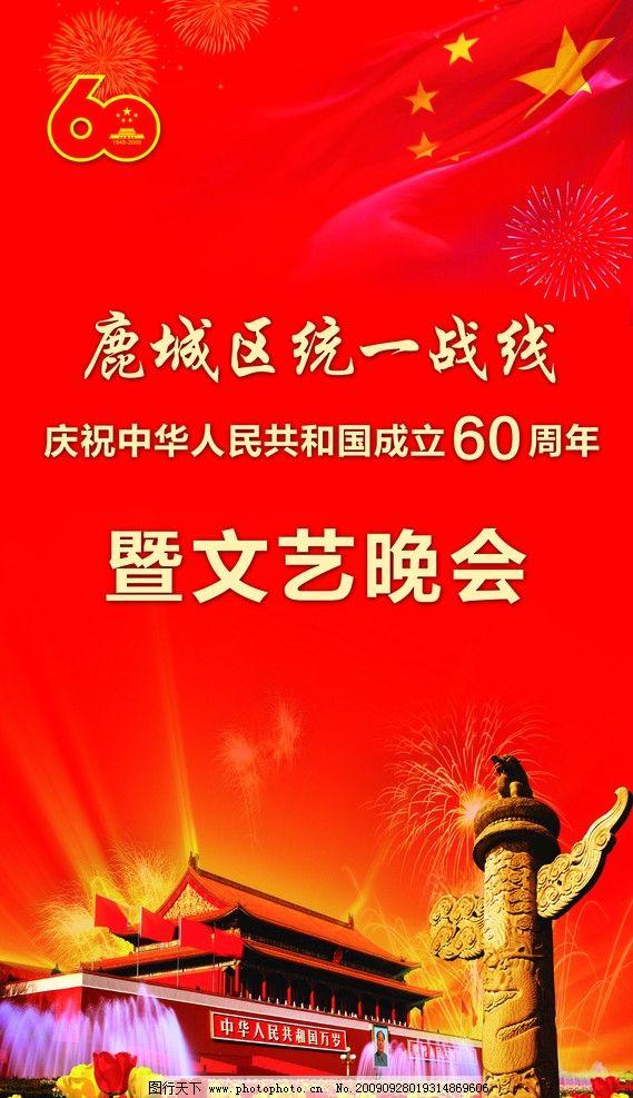 晚会 文艺晚会 五星红旗 天安门 华表 鲜花 光源 红色背景 国庆节