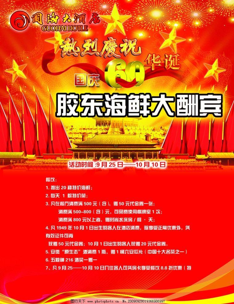 国庆海报模版 国旗 五星红旗 天安门 天坛 节日 花纹 曲线 国庆节