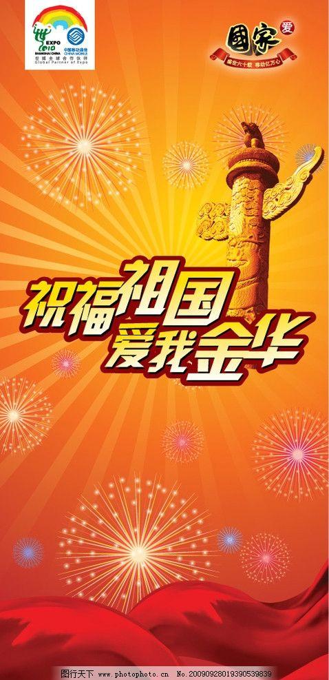 国庆中秋 移动公司营业厅包柱图片