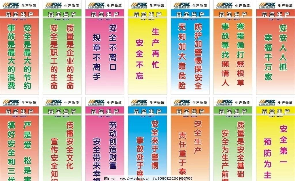 安全标识 安全标语 广告设计 矢量图库 cdr 其他 生活百科
