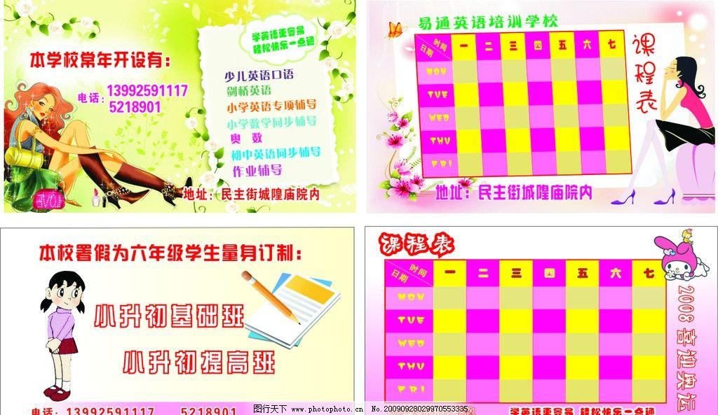 课程表 人物图片 动物图片 粉红色 背景图片 名片卡片 广告设计 矢量