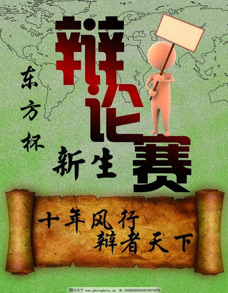 辩论赛模板 辩者天下 羊皮卷 3d小人 标牌 设计 海报设计 广告设计