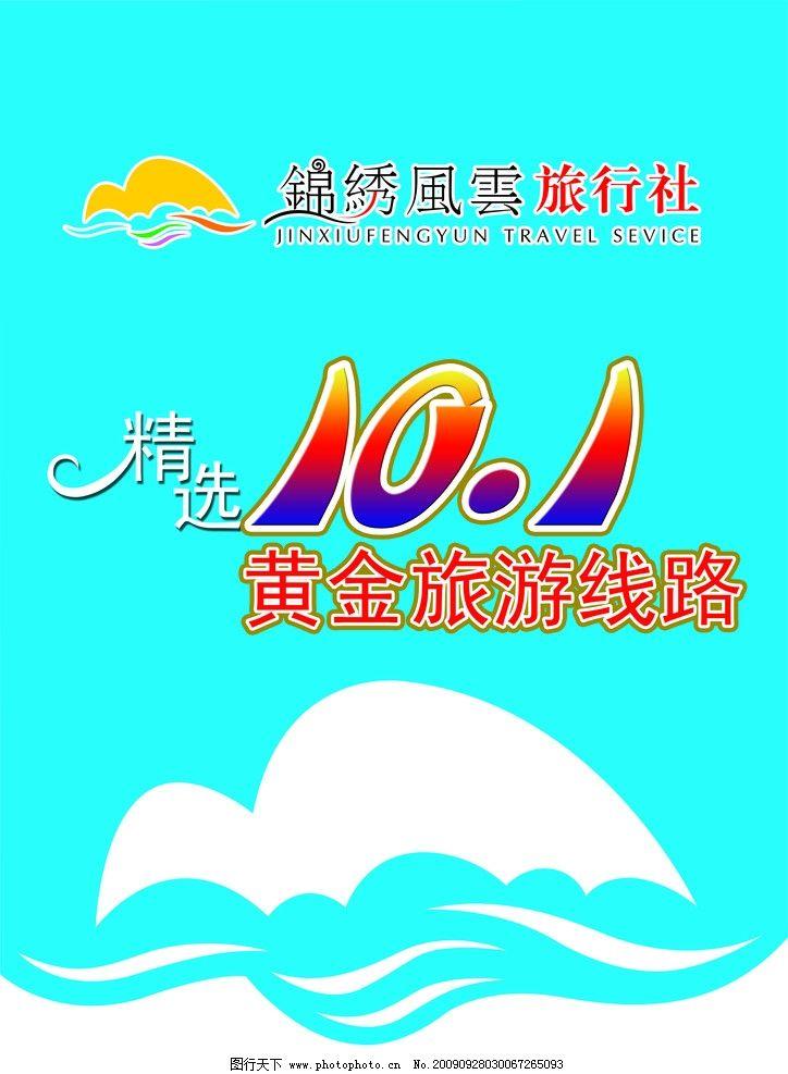 pop海报旅游 十一 黄金 旅行社 精选 海报设计 广告设计模板 源文件
