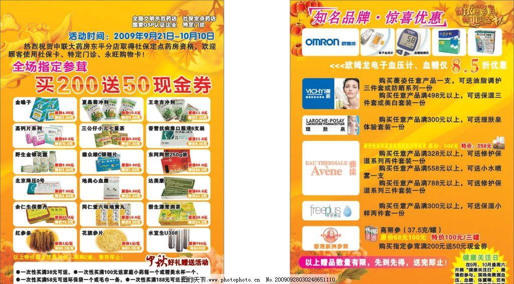 药店宣传单 单张 彩页 印刷 pop 药品 金嗓子 中秋 节日 王老吉冲济