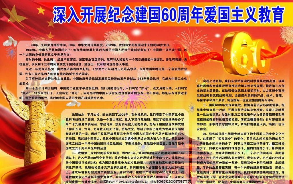 60周年 宣传栏 和平鸽 烟花 故宫 红旗 星光 光芒 红色宣传栏 鲜花