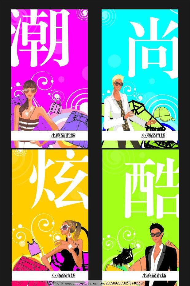 展板灯旗 潮 炫 酷 尚 矢量人物图 衣服 裤子 帽子 展板模板 广告设计