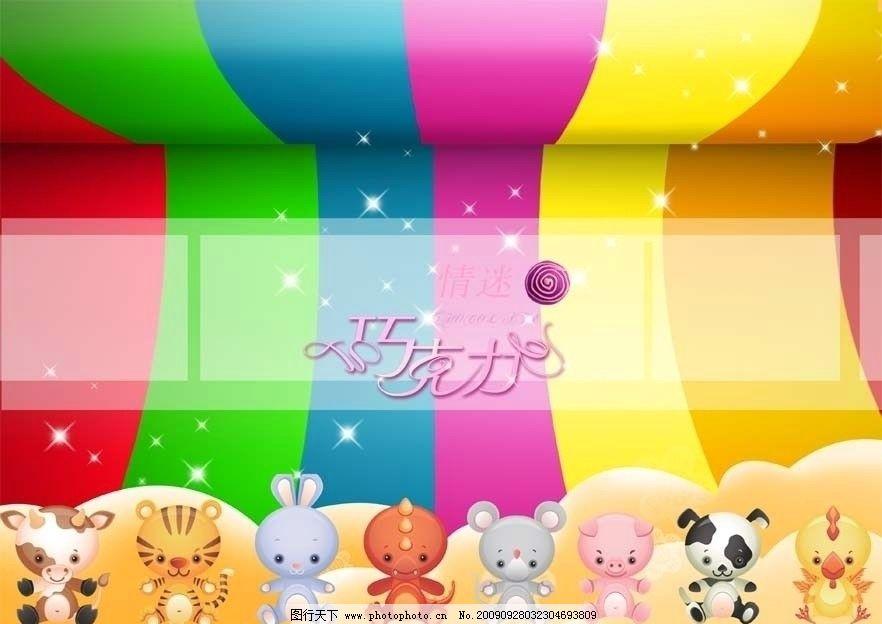 儿童摄影模板 彩虹壁纸 云朵 可爱背景 小动物 十二生肖 牛 老虎
