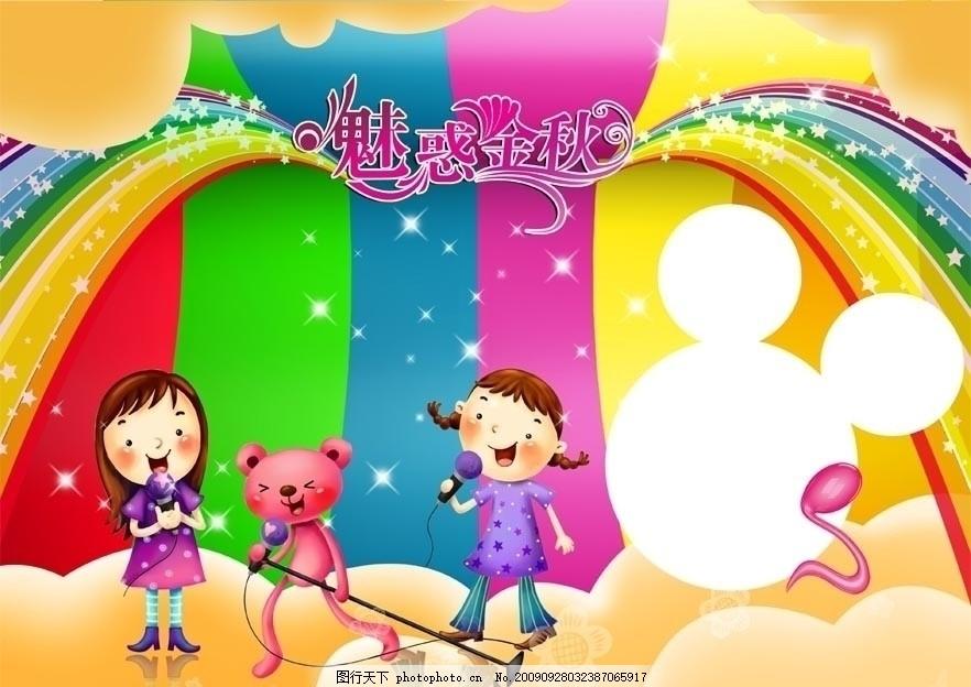 儿童节 卡通小孩 唱歌 跳舞 彩虹 音符 可爱背景 彩虹壁纸 时尚背景