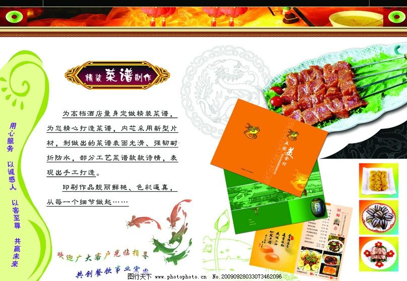 刷火锅菜谱排骨羊肉刷菜单牛肉肥牛psd分被猫抓伤后能吃羊肉吗图片