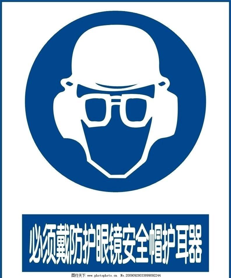 必须戴防护眼镜安全帽护耳器 安全标识 矢量素材 其他矢量 cdr