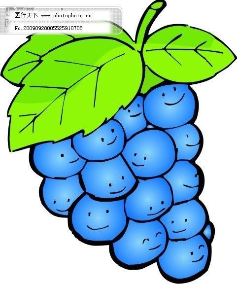 葡萄 生物世界矢量素材 矢量图 水果 水果矢量图 水果 葡萄 矢量图