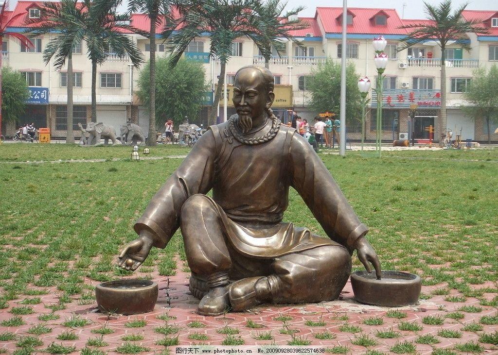 中医养生 中药炮制系列铜人 中国古文化 洗药材 雕塑 建筑园林 摄影
