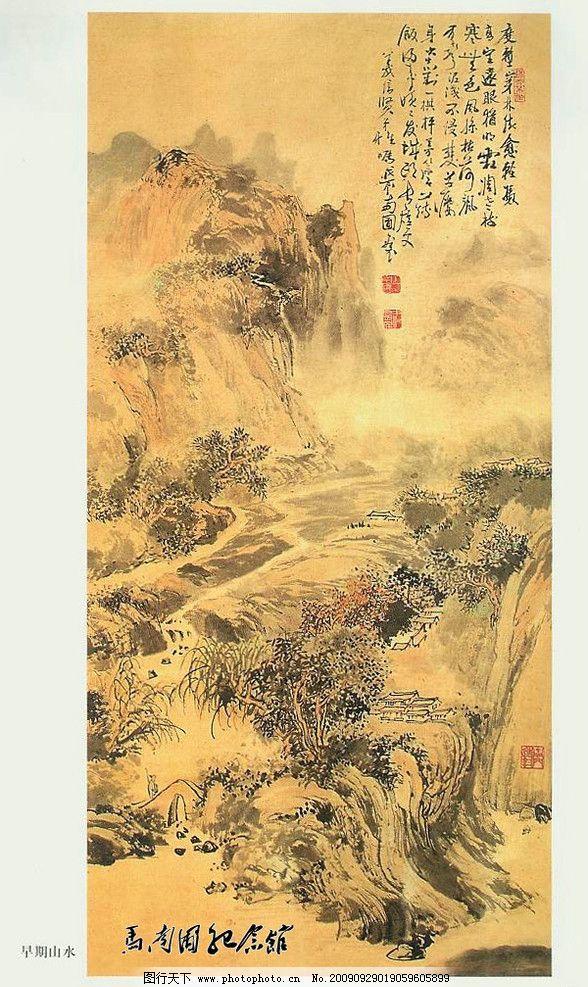 马南圃老人国画集 绘画 中国画 山水 人物 花鸟画 绘画书法 文化艺术
