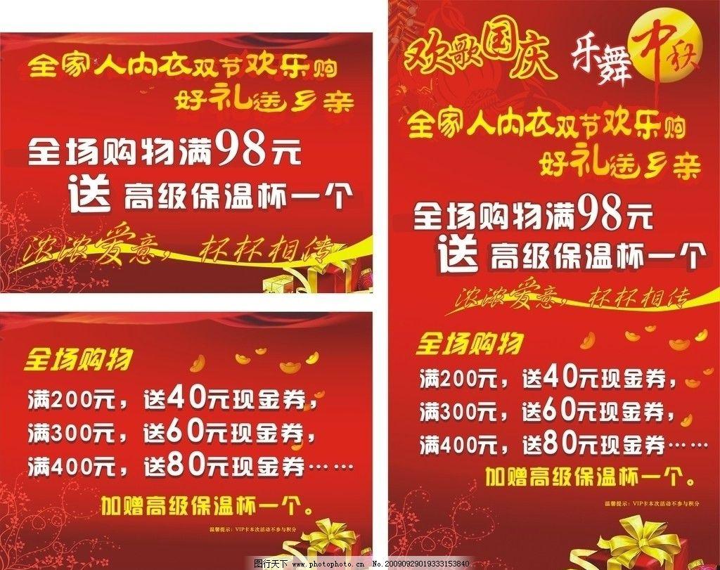 pop 秋季促销 内衣活动 赠礼 广告设计 海报设计 矢量图库 cdr 国庆节