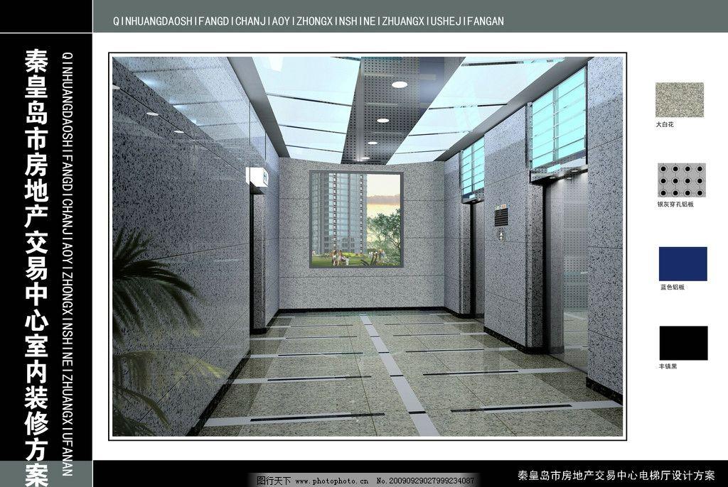電梯廳效果圖 電梯效果圖 商場電梯廳 室內設計 環境設計 72dpi jpg