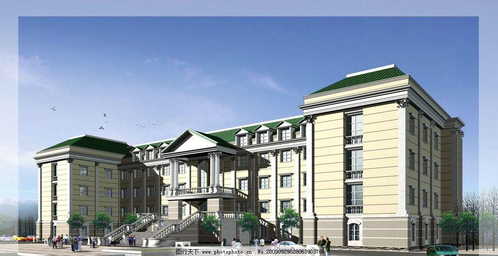 欧式办公楼 欧式办公楼效果图 建筑设计 环境设计 72dpi jpg