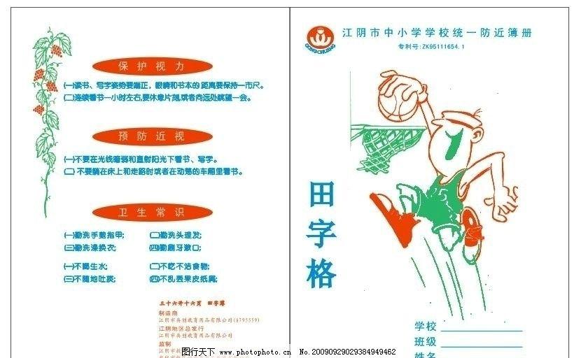 田字格 本子 算数本 画册设计 广告设计 矢量
