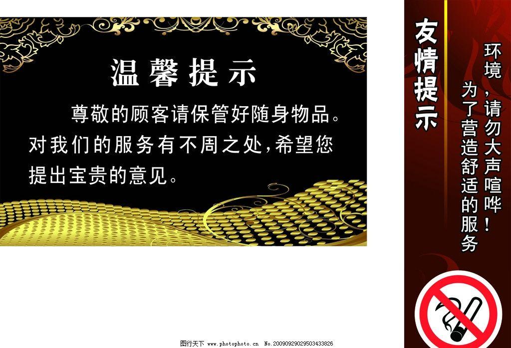 友情提示标牌 金色花边 黑底 底纹 禁止吸烟标志 咖啡色底 car矢量图