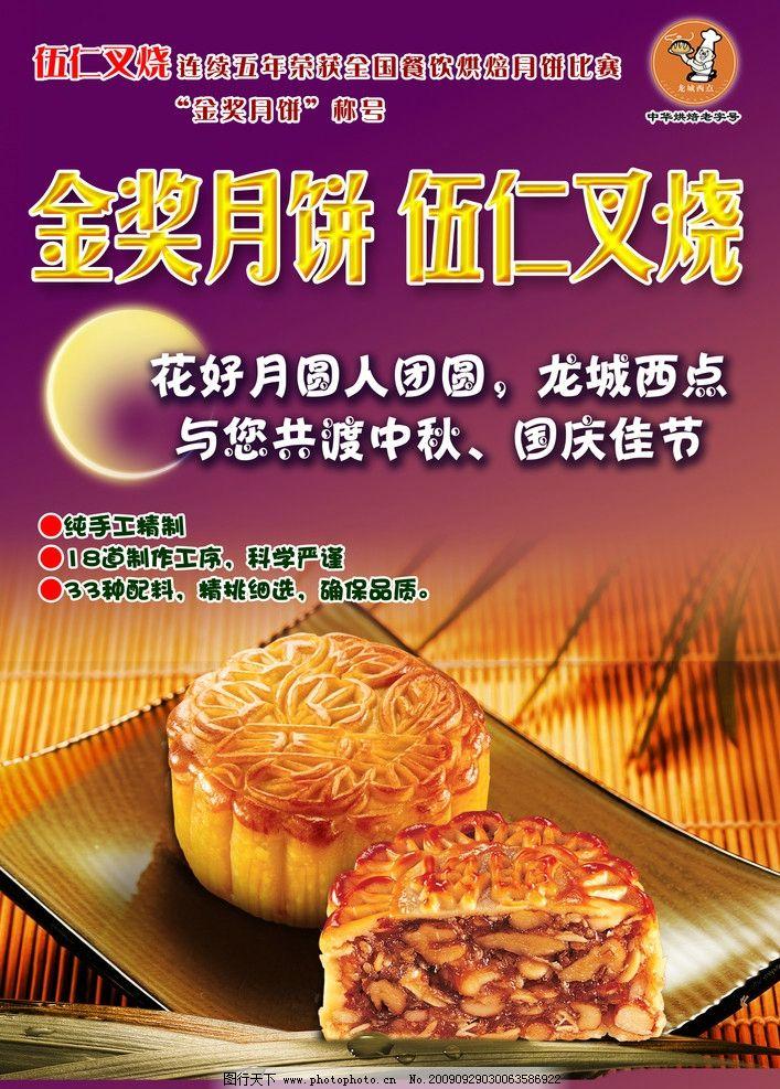 设计图库 广告设计 海报设计  中秋节月饼宣传 金奖月饼 伍仁叉烧