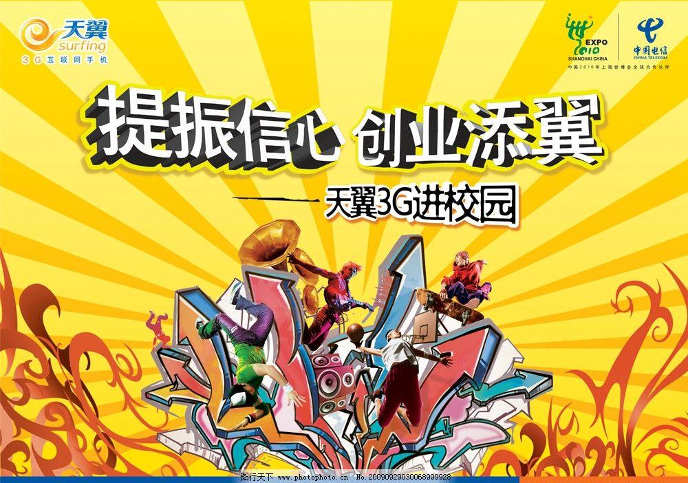 电信活动海报(原创) 中国电信 大学生 校园 创业 3g 奋斗 电信logo