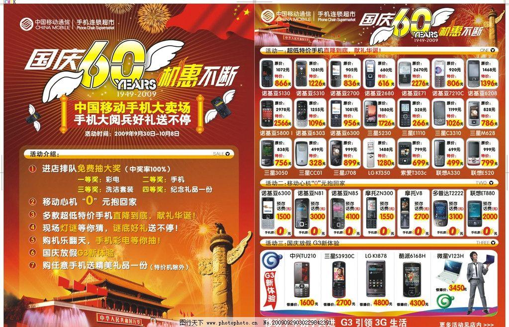 手机超市dm单图片_展板模板