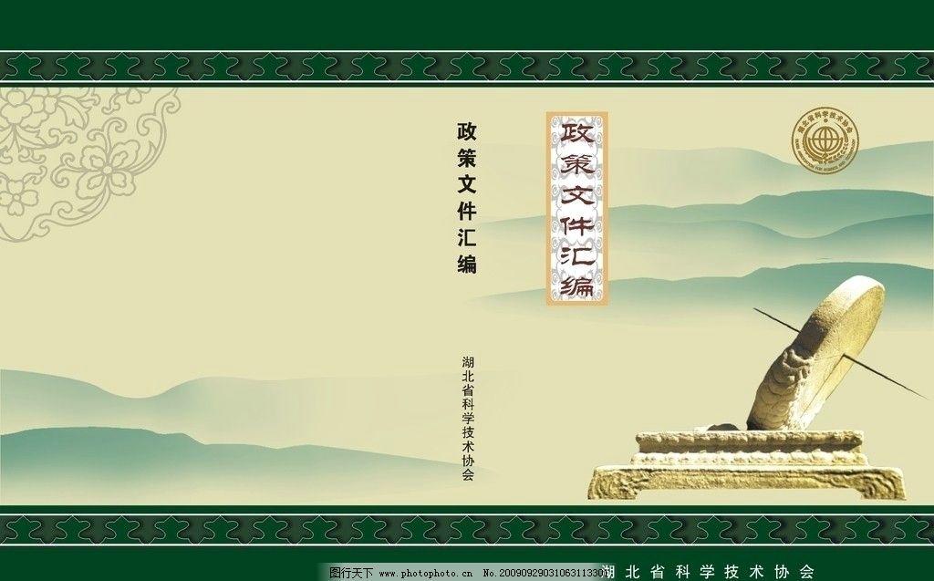 汇编封面 民俗文化      政策文件 其他设计 广告设计 矢量 cdr