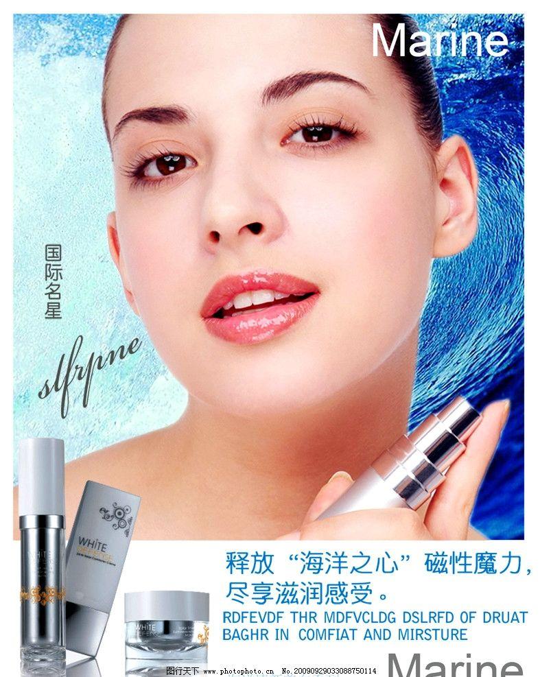 护肤品广告 化妆品 护肤品 瓶子 美女 明星 浪潮 海浪 海洋之心