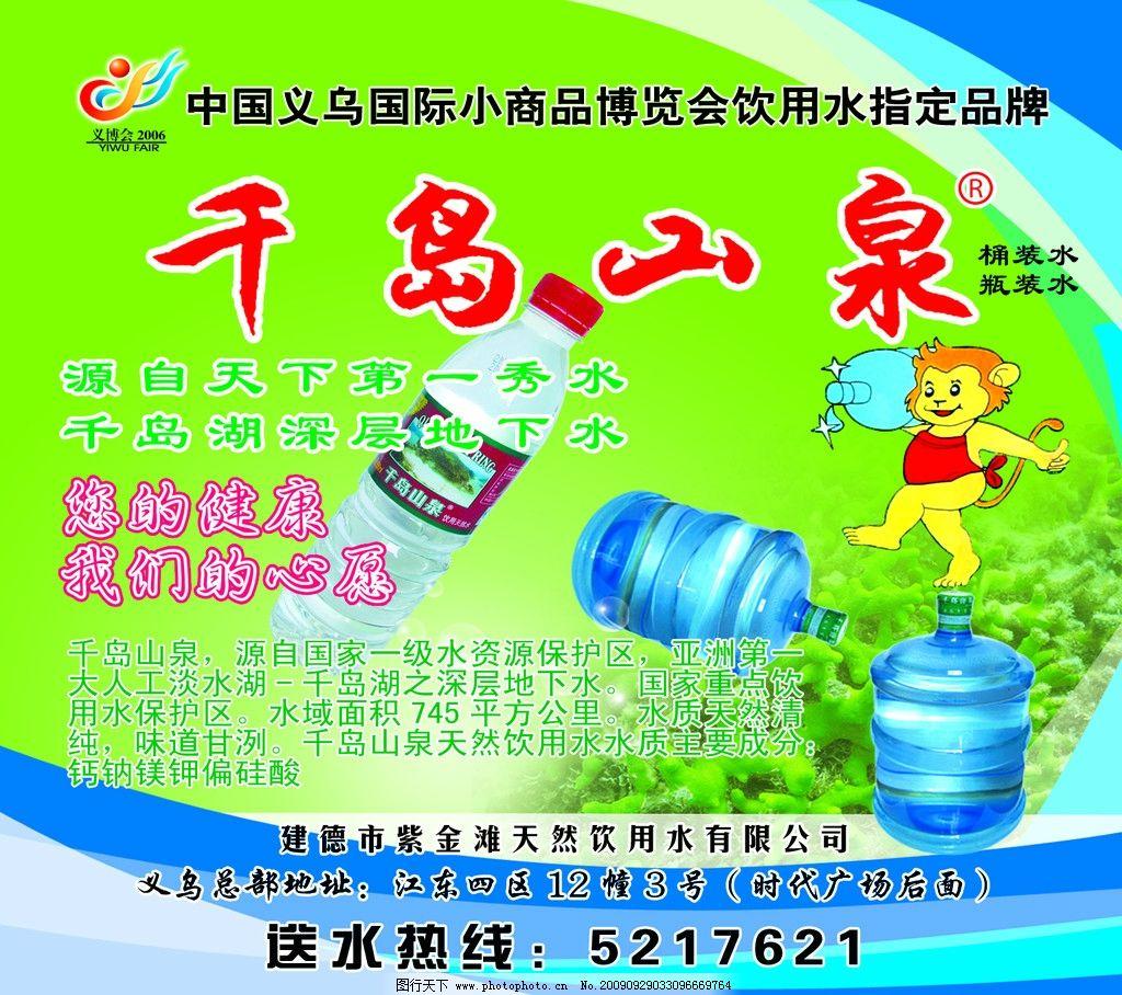 千岛山泉 桶装水 桶装水贴 桶装水广告 千岛湖山泉 psd分层素材 源